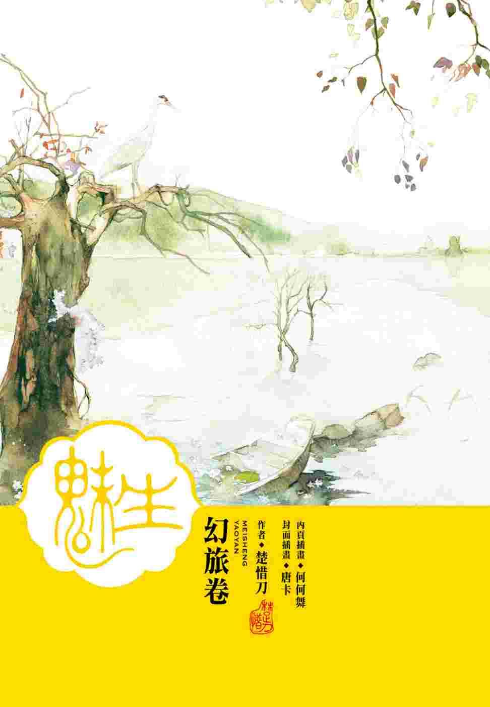 魅生(02):幻旅卷