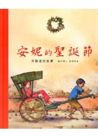 安妮的聖誕節──司務道的故事(中英雙語)
