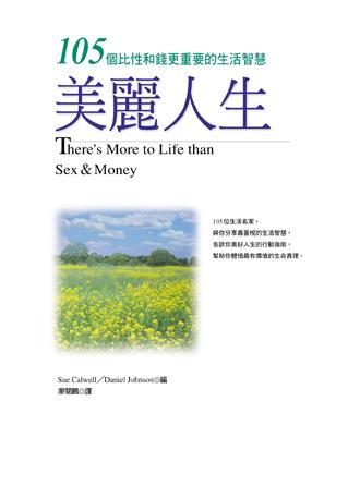 美麗人生─105個比性和錢更重要的生活智慧