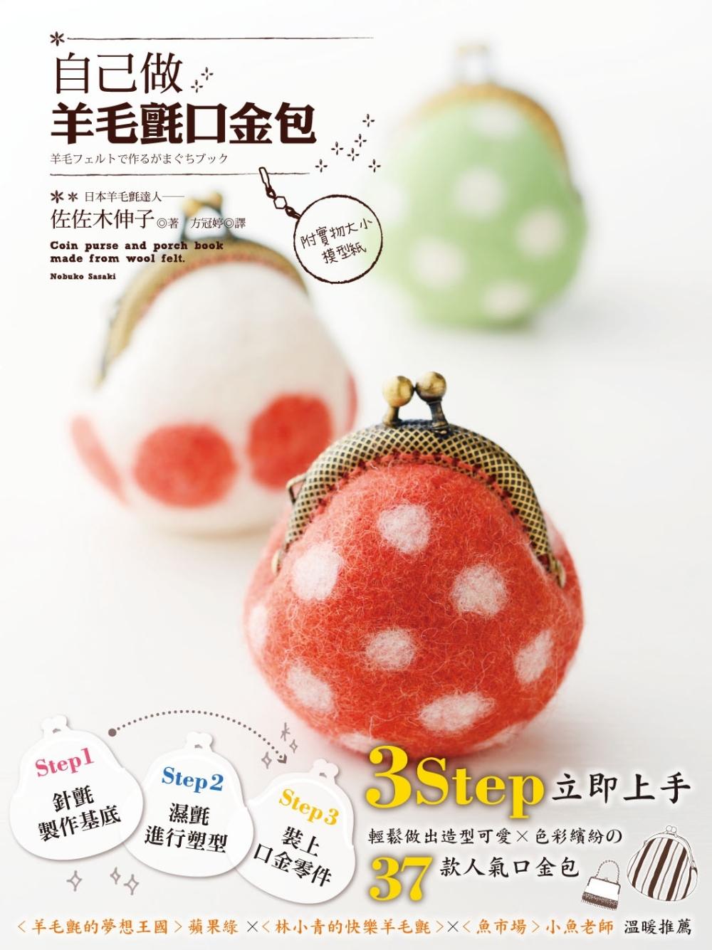 自己做羊毛氈口金包【附實物大小版型紙】:3Step立即上手,輕鬆做出造型可愛×色彩繽紛