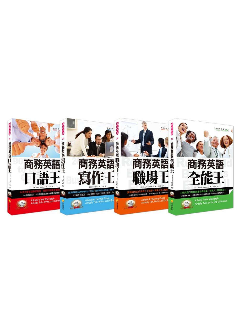 商務英語四書:商務英語口語王、商務英語寫作王、商務英語職場王、商務英語全能王(附贈標準英語朗讀4片MP3)