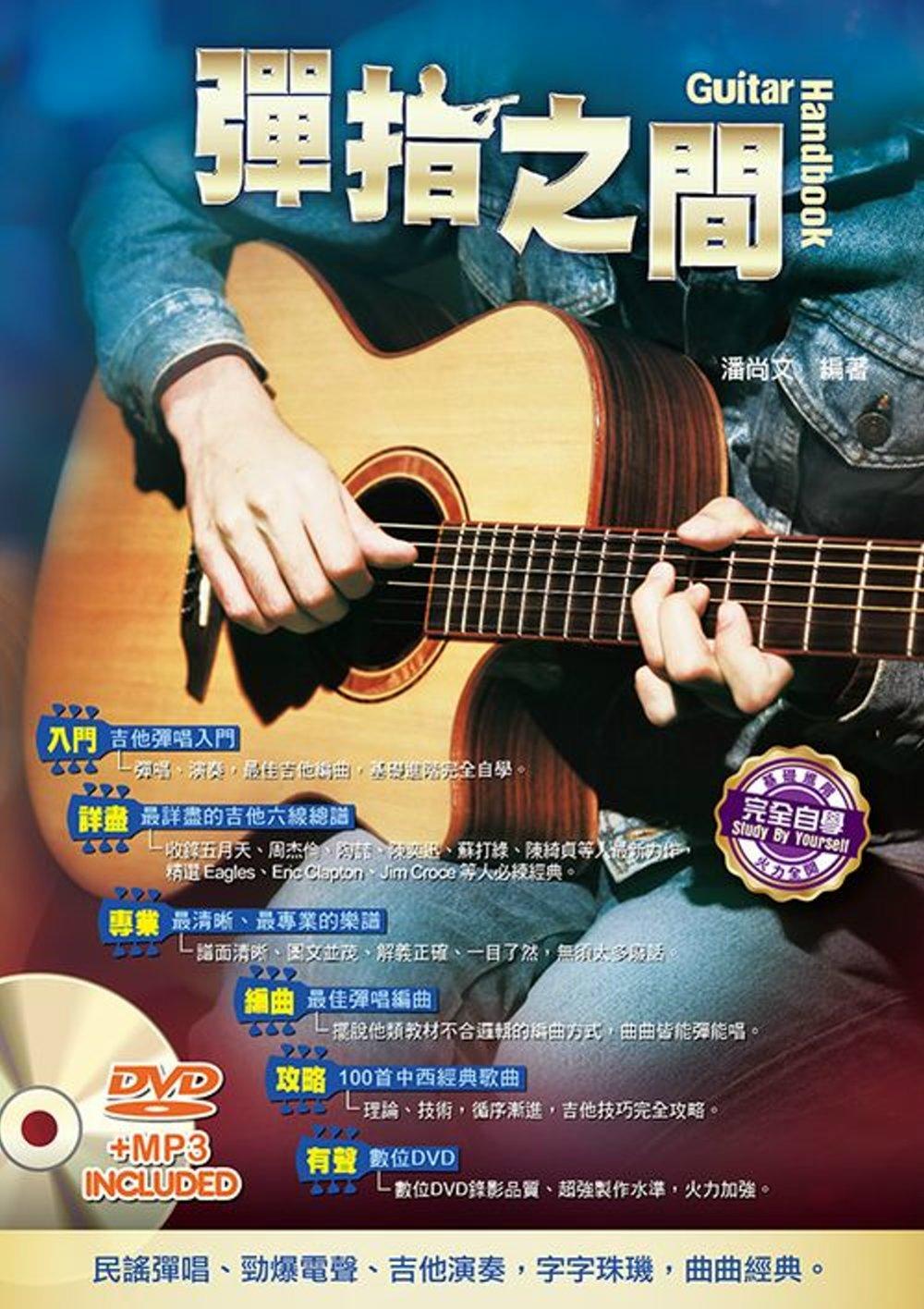 吉他手冊系列叢書:彈指之間(十五版)(附1DVD)