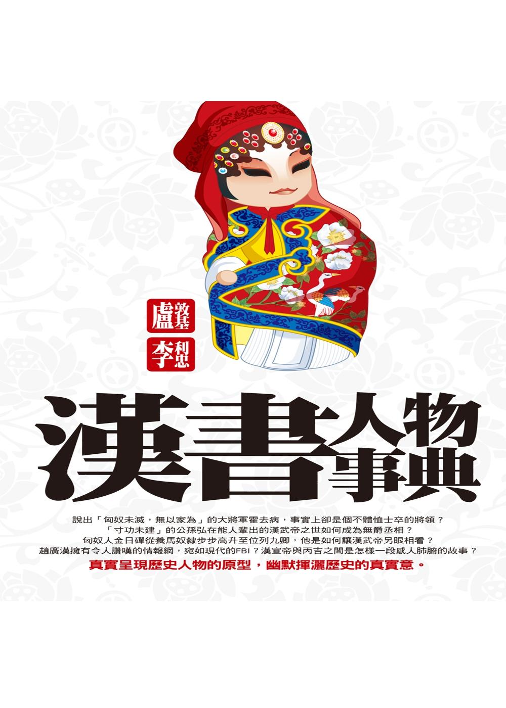 漢書人物事典
