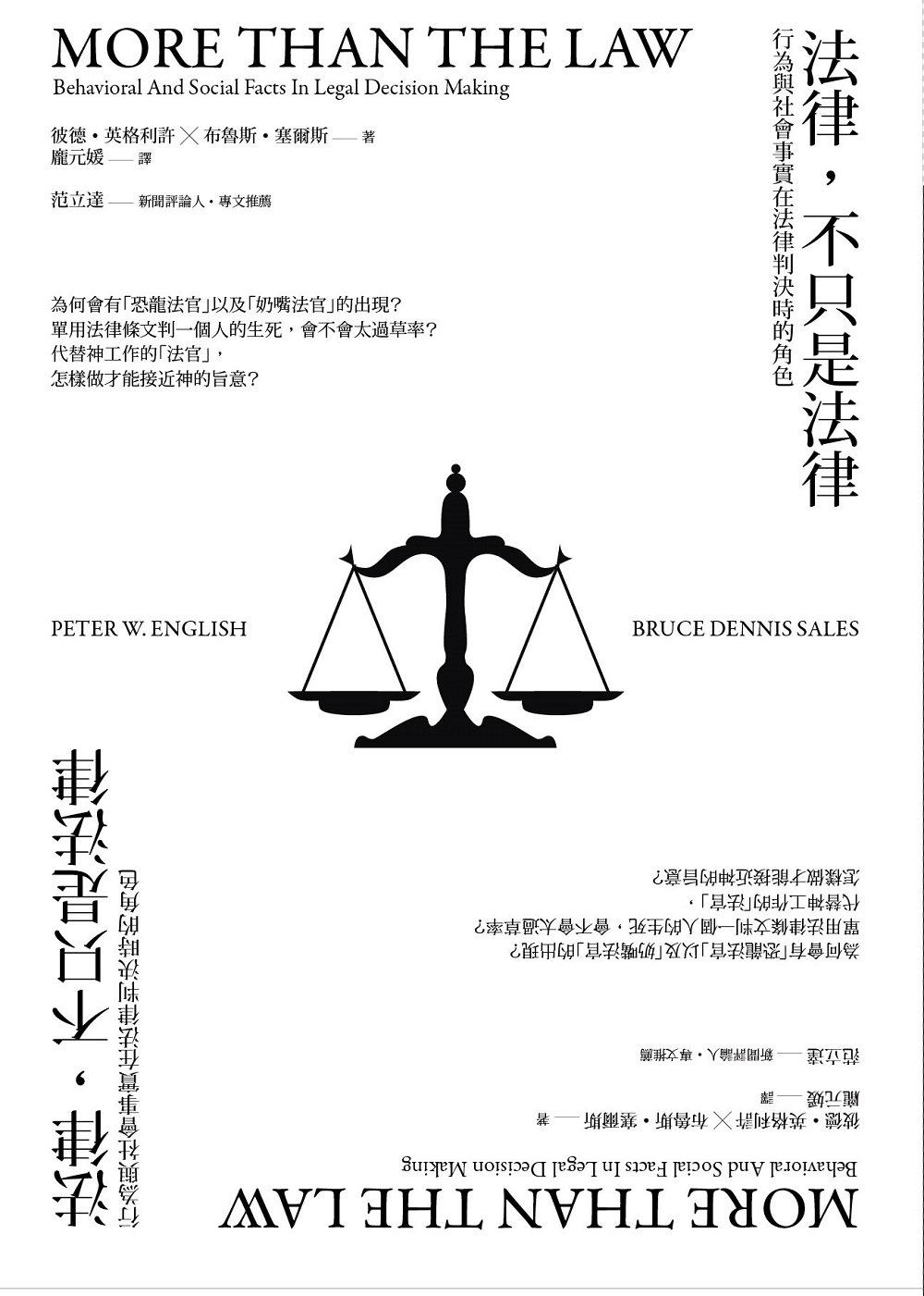 法律,不只是法律:行為與社會事實在法律判決時的角色(2版)