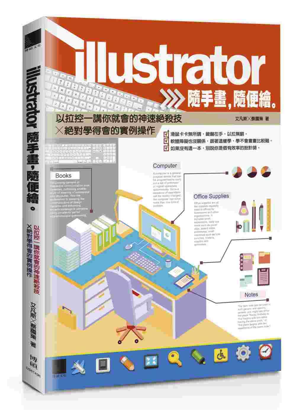 Illustrator隨手畫,隨便繪。以拉控一講你就繪的神速絕殺技╳絕對學得會的實例操作