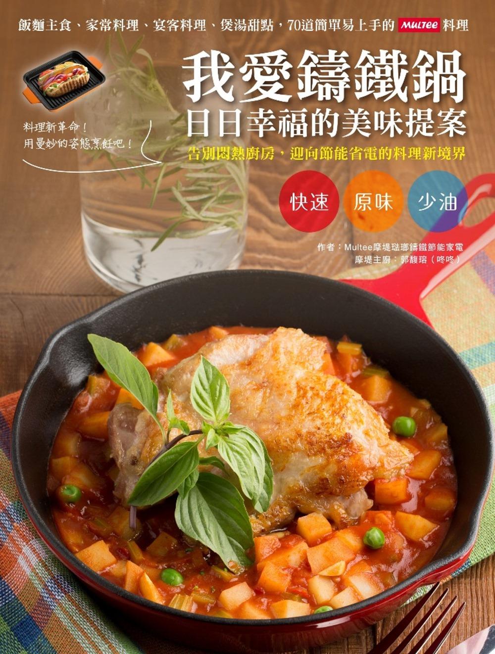 我愛鑄鐵鍋,日日幸福的美味提案:飯麵主食、家常料理、宴客料理、煲湯甜點,70道簡單易上手的Multee料理