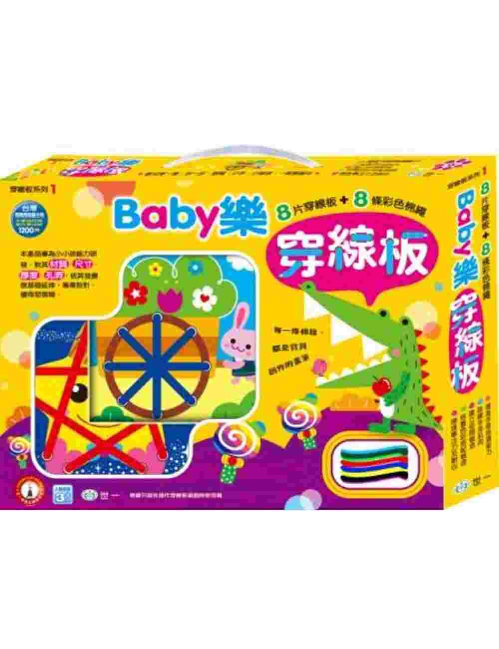 BABY樂穿線板