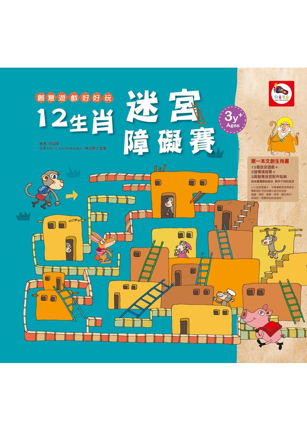 創意遊戲好好玩:12生肖迷宮障礙賽(文創生肖迷宮遊戲書-內附:3張創意迷宮配件貼紙)
