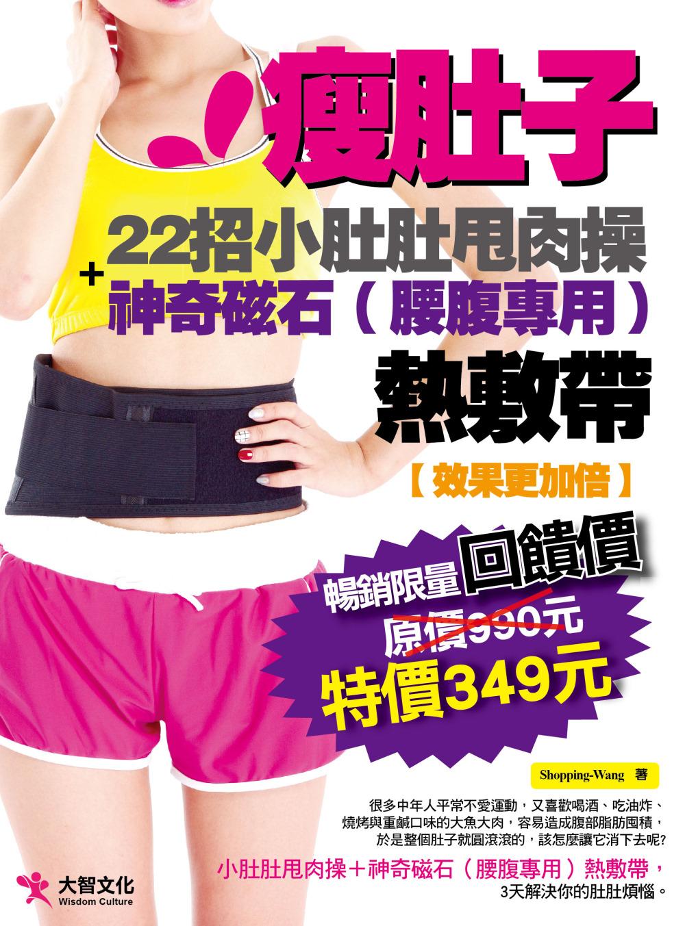 瘦肚子+神奇磁石(腰腹專用)熱敷帶