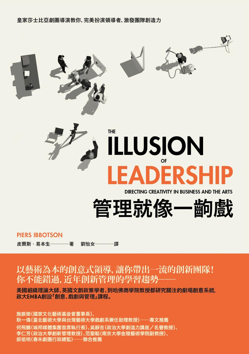 管理就像一齣戲:皇家莎士比亞劇團導演教你,完美扮演領導者,激發團隊創造力