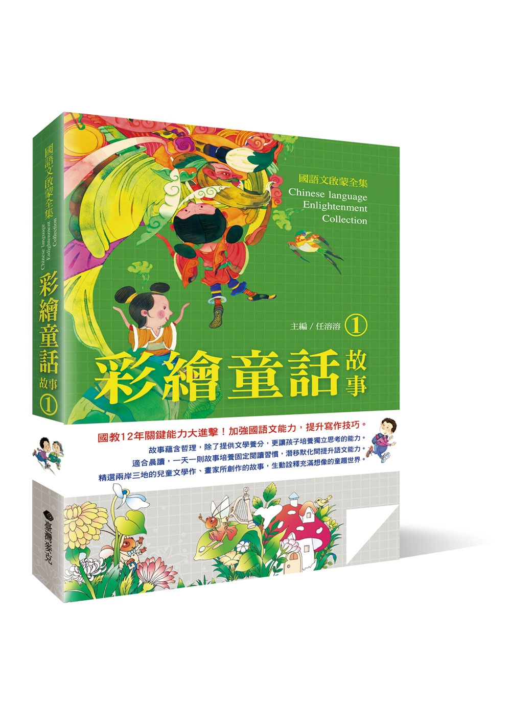 國語文啟蒙全集:彩繪童話故事(1)