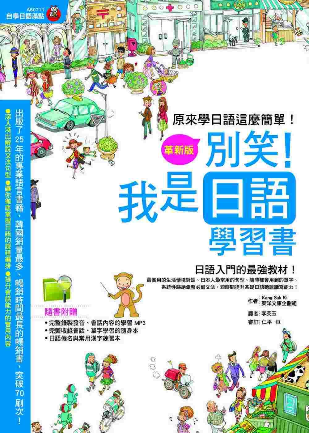 別笑!我是日語學習書 革新版