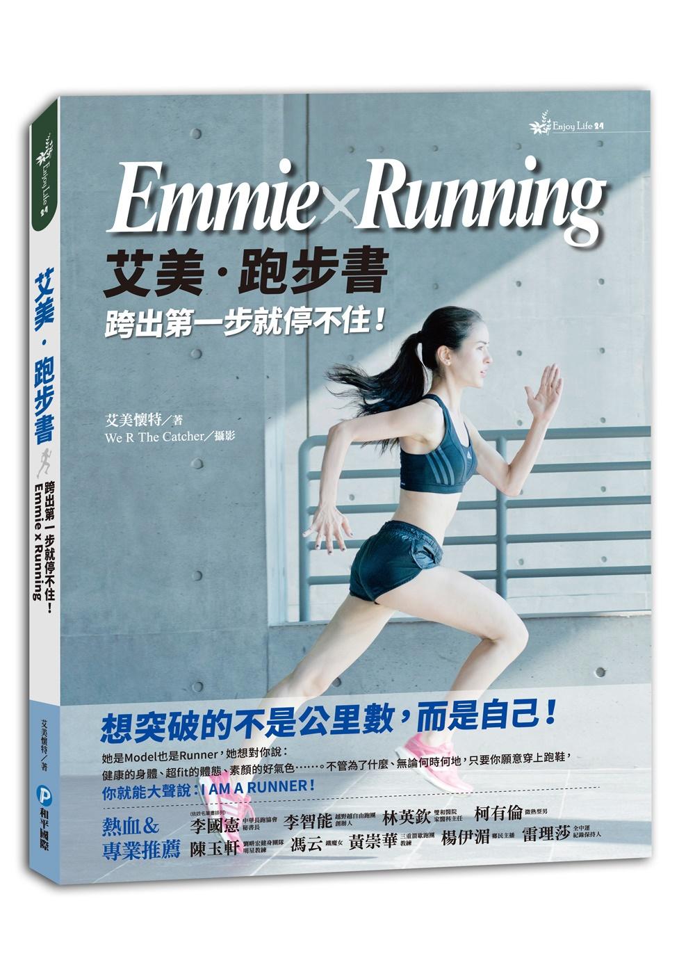 艾美‧跑步書 Emmie×Running:跨出第一步就停不住!要突破的不是公里數,而是自己!