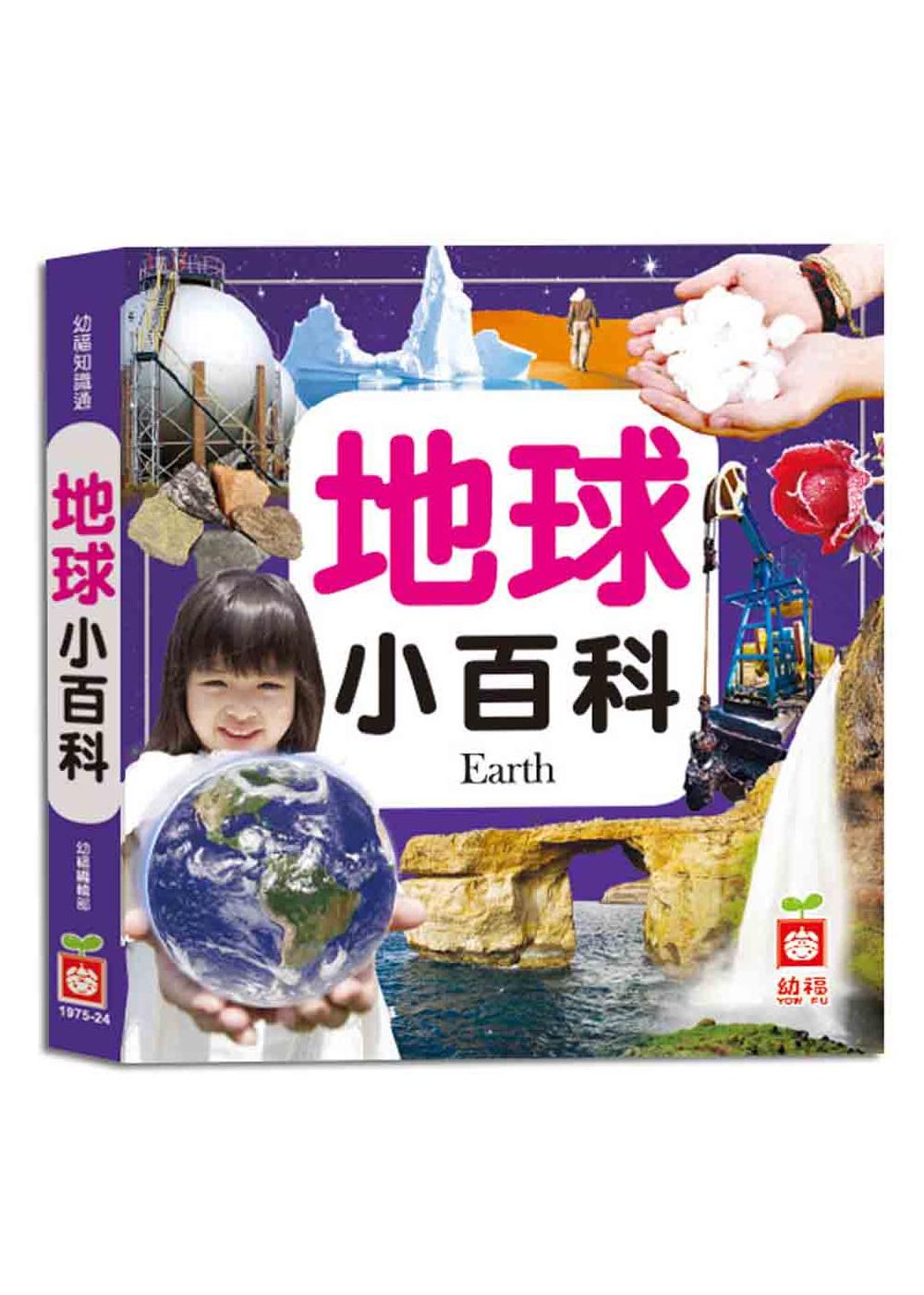 地球小百科