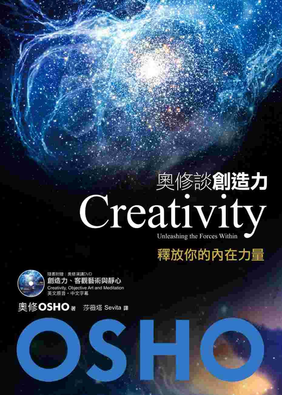 奧修談創造力:釋放你的內在力量(附贈OSHO演講DVD)