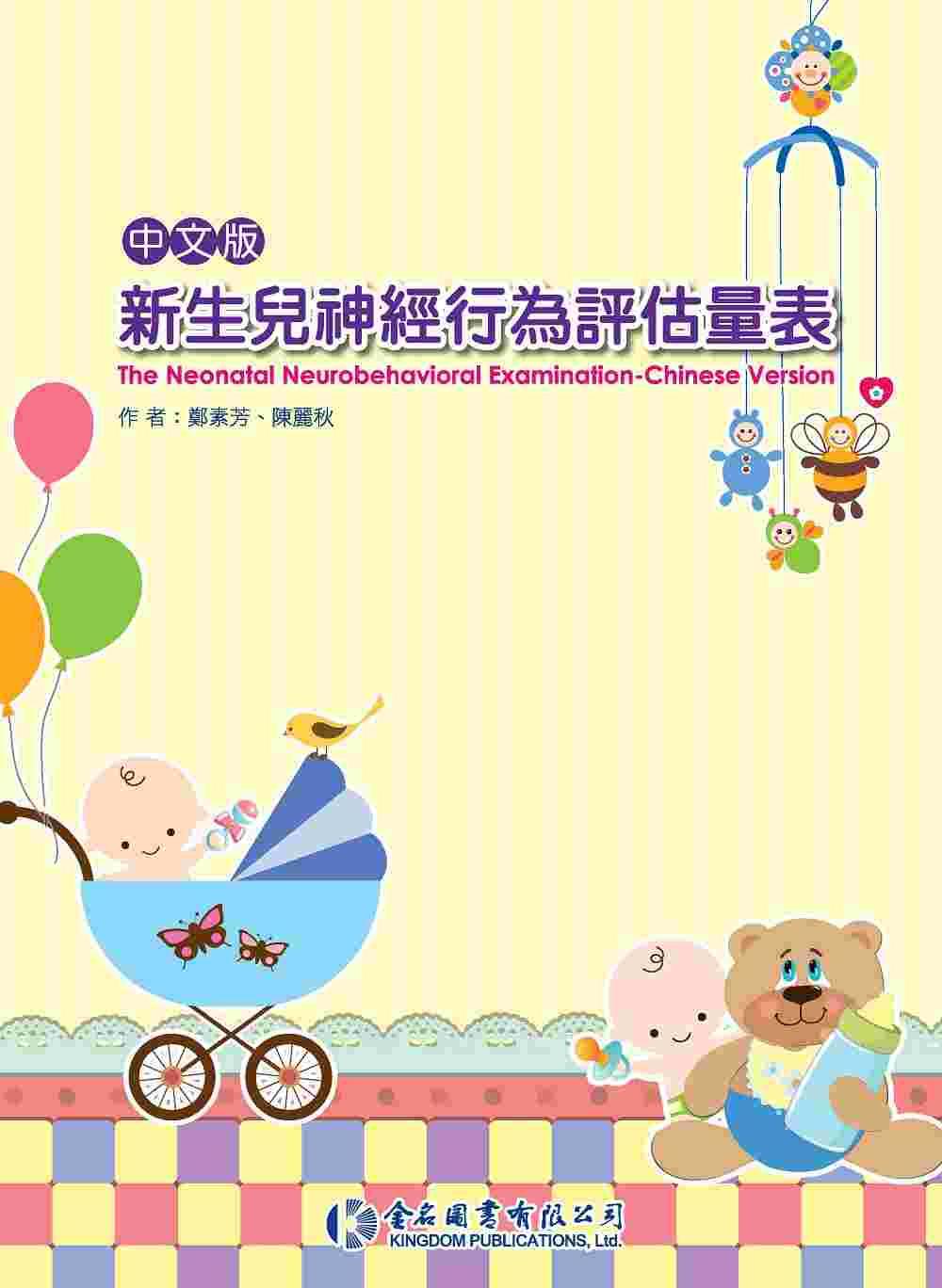 中文版新生兒神經行為評估量表 (附DVD一片)