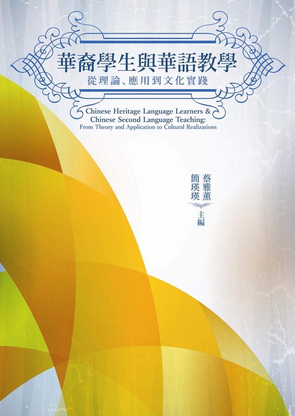 華裔學生與華語教學:從理論、應用到文化實踐