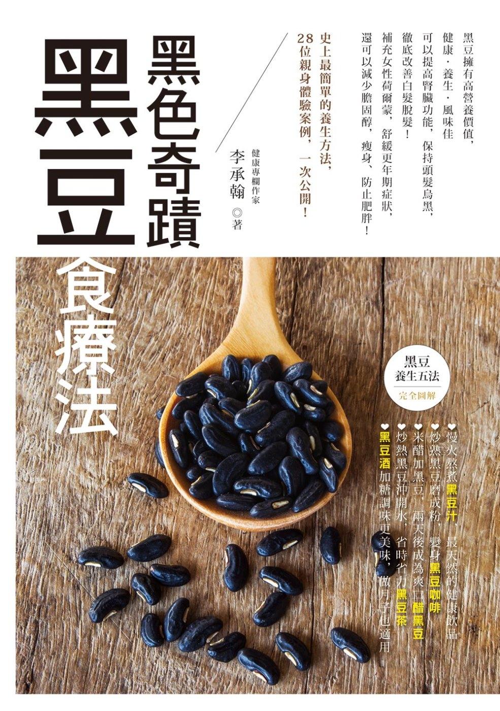 黑色奇蹟:黑豆食療法