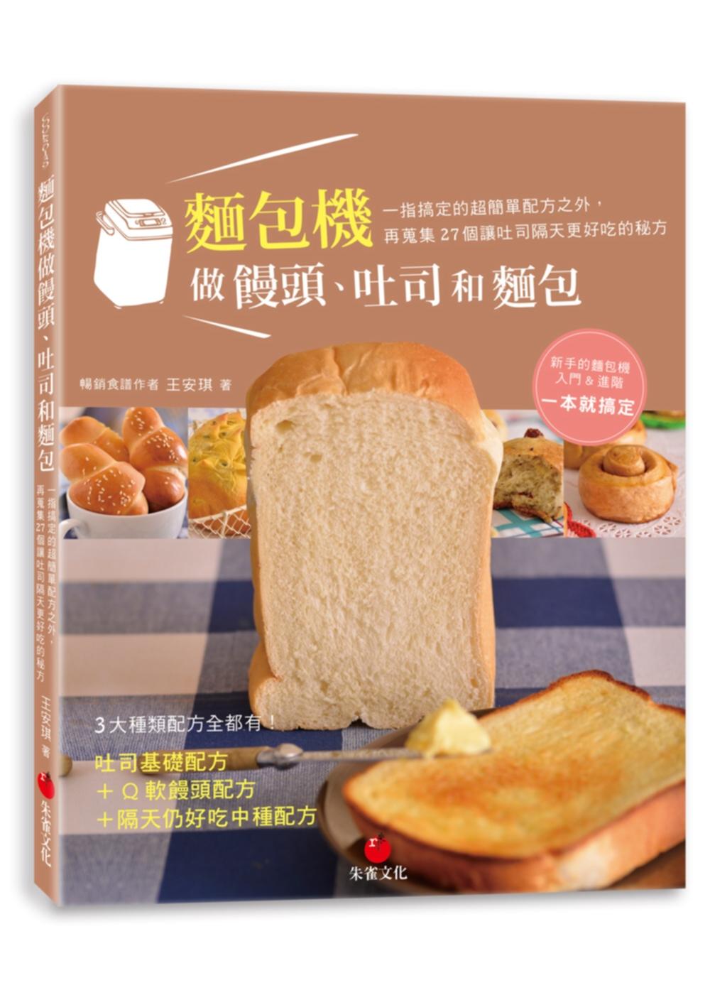 麵包機做饅頭、吐司和麵包:一指搞定的超簡單配方之外,再蒐集27個讓吐司隔天更好吃的秘方