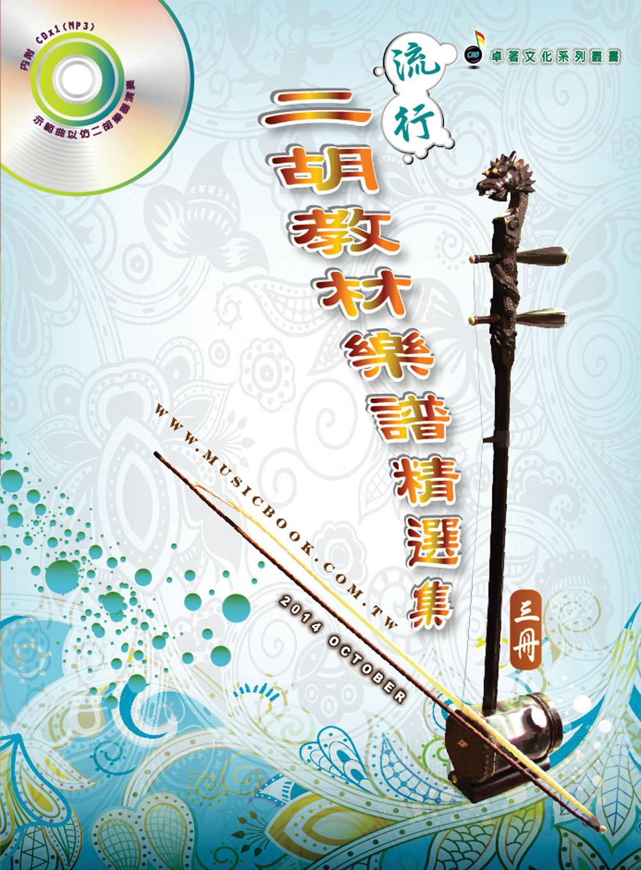 簡譜、樂譜:流行二胡教材樂譜精選集第3冊(適用二胡 附CD)