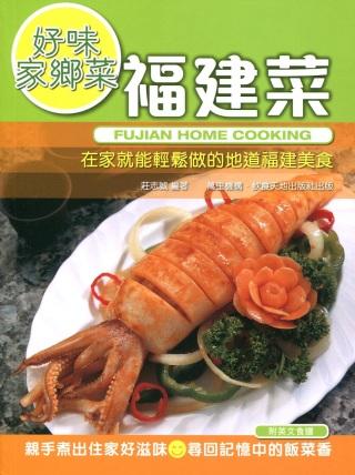 福建菜(中英對照)
