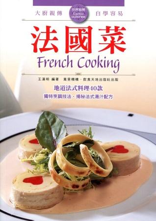 法國菜(中英對照)