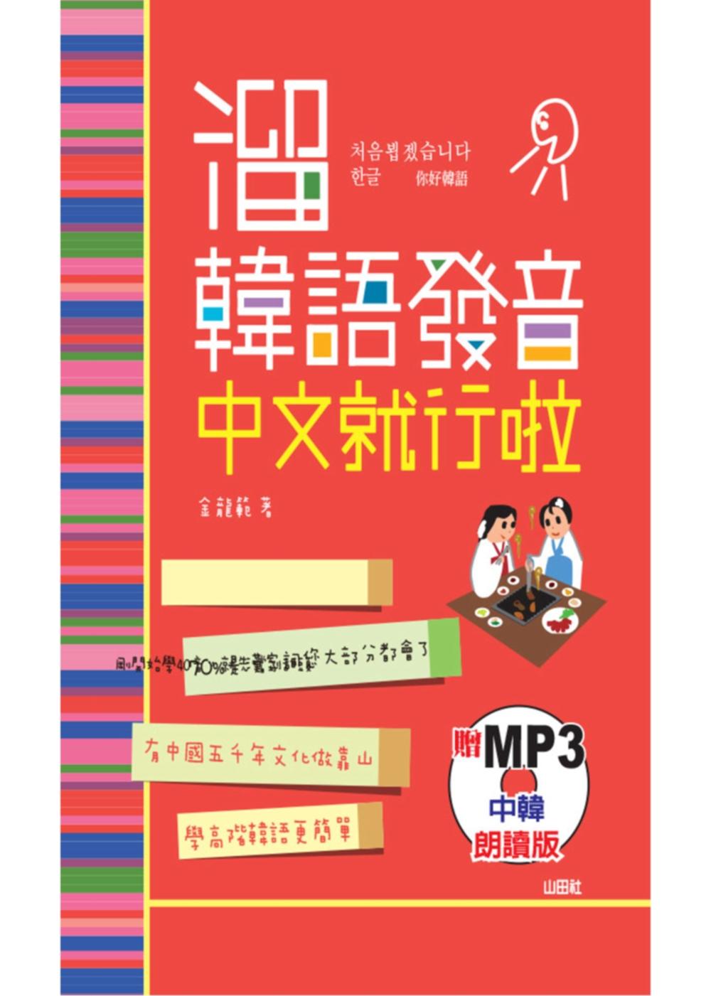 中韓朗讀版 溜韓語發音 中文就行啦(50K+MP3)