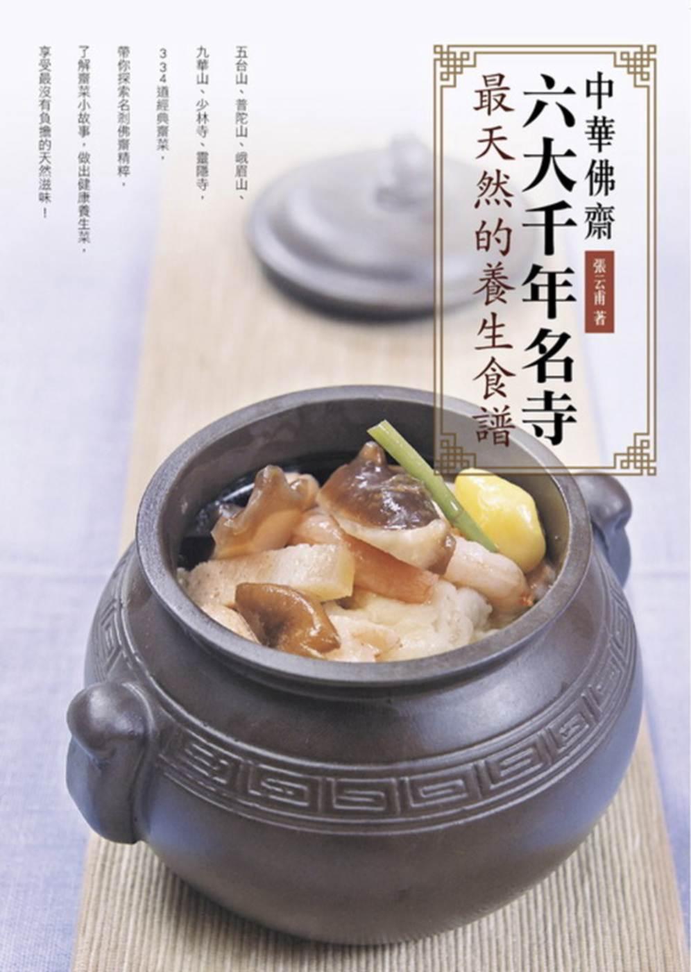 中華佛齋:六大千年名寺最天然的養生食譜