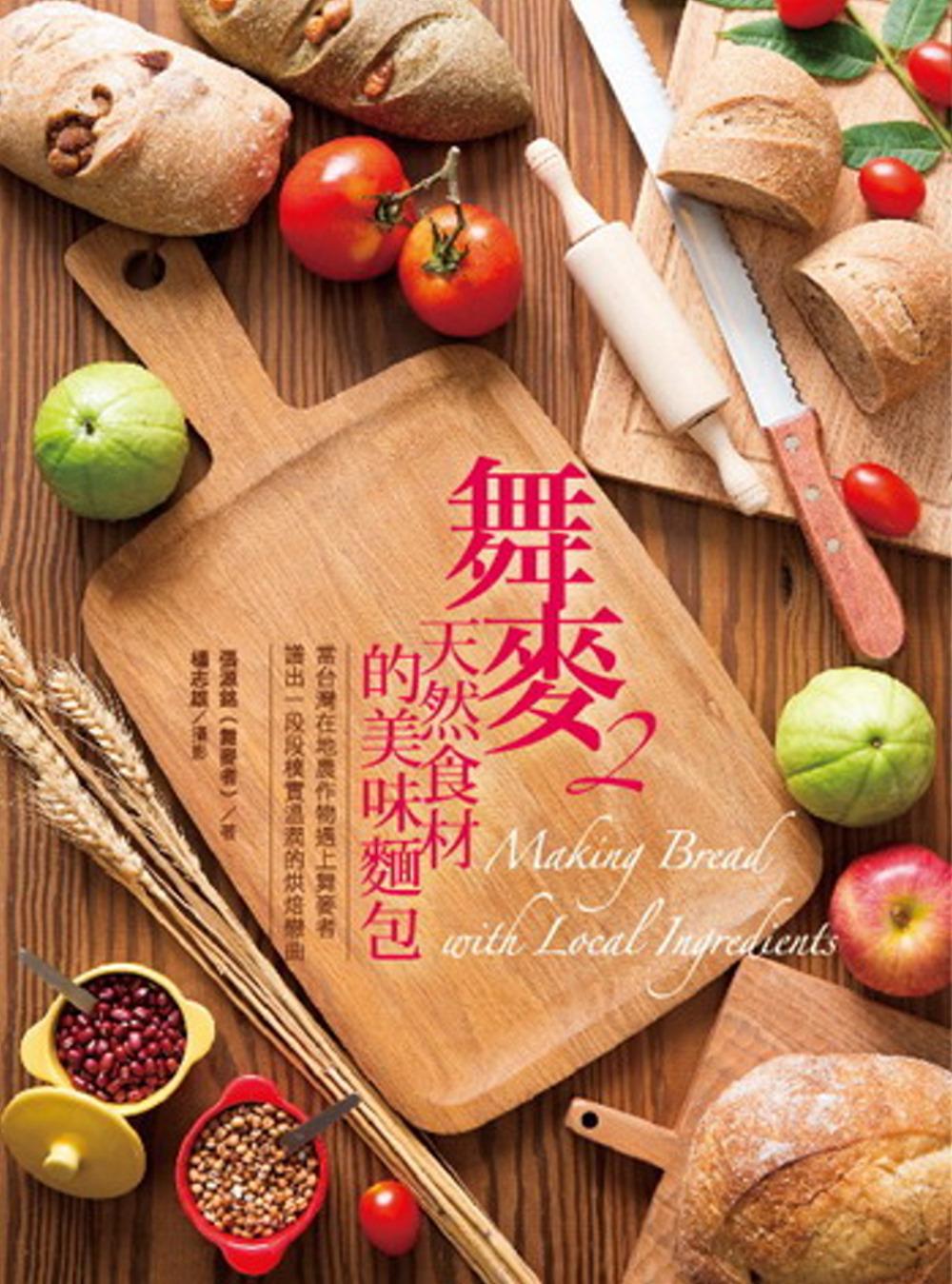 舞麥2:天然食材的美味麵包