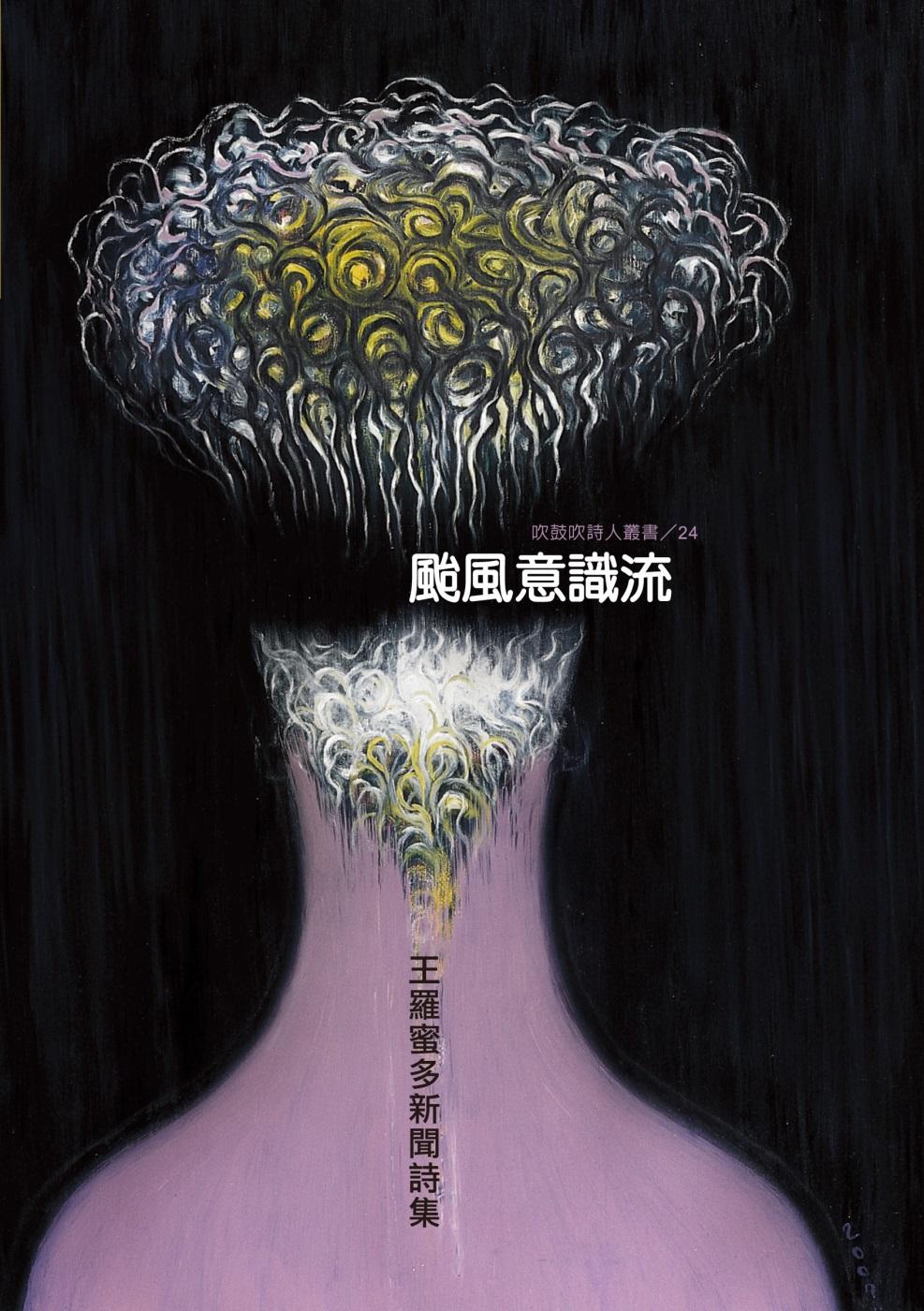 颱風意識流:王羅蜜多新聞詩集