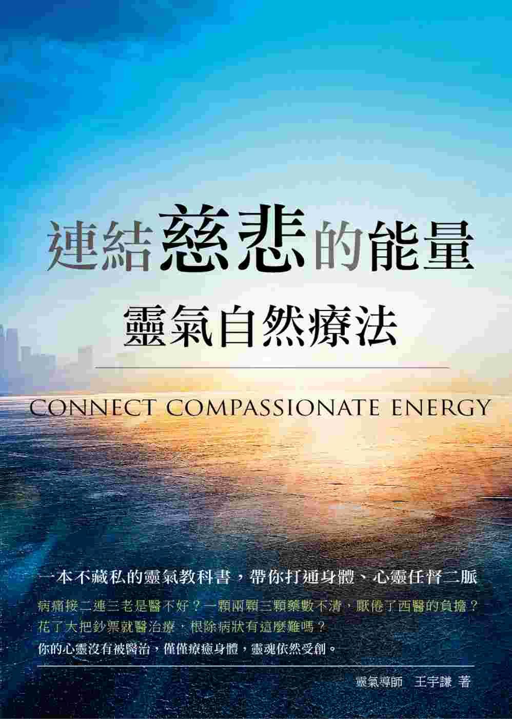 連結慈悲的能量:靈氣自然療法