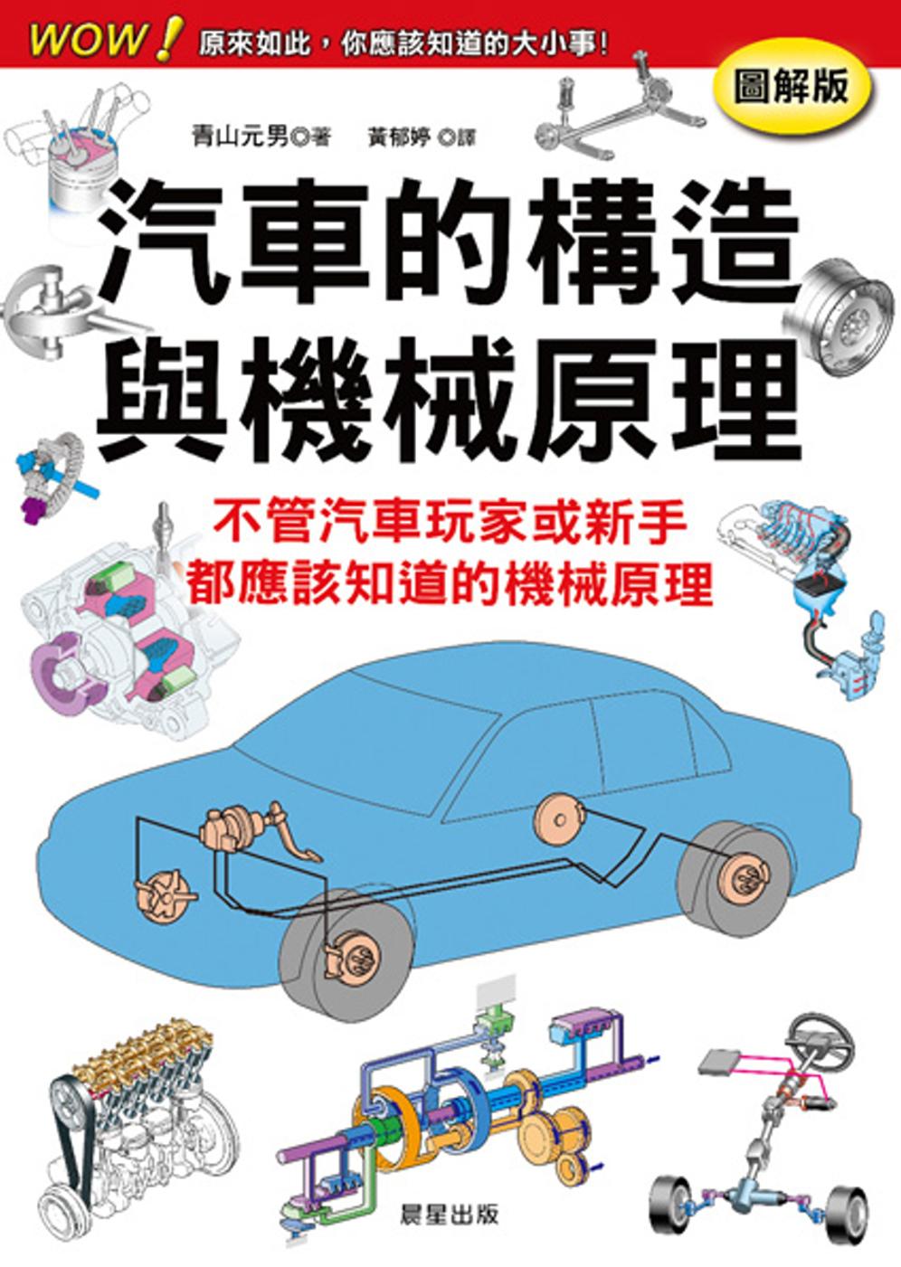 汽車的構造與機械原理
