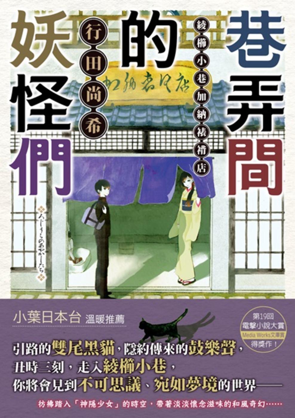 巷弄間的妖怪們 綾櫛小巷加納裱褙店 01