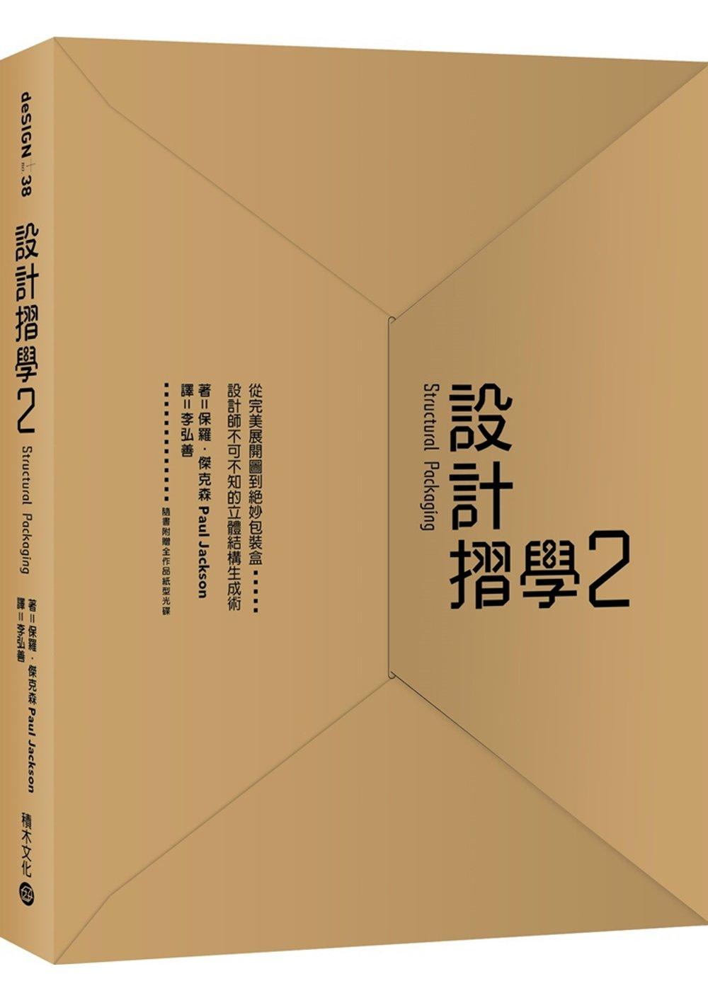 設計摺學2--從完美展開圖到絕妙包裝盒,設計師不可不知的立體結構生成術
