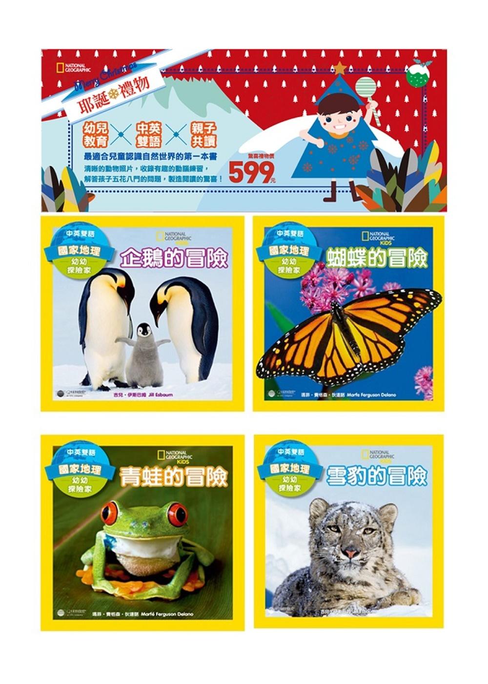 國家地理耶誕禮物書 幼幼探險家系列套書(共4冊):青蛙的冒險/雪豹的冒險/企鵝的冒險/蝴蝶的冒險