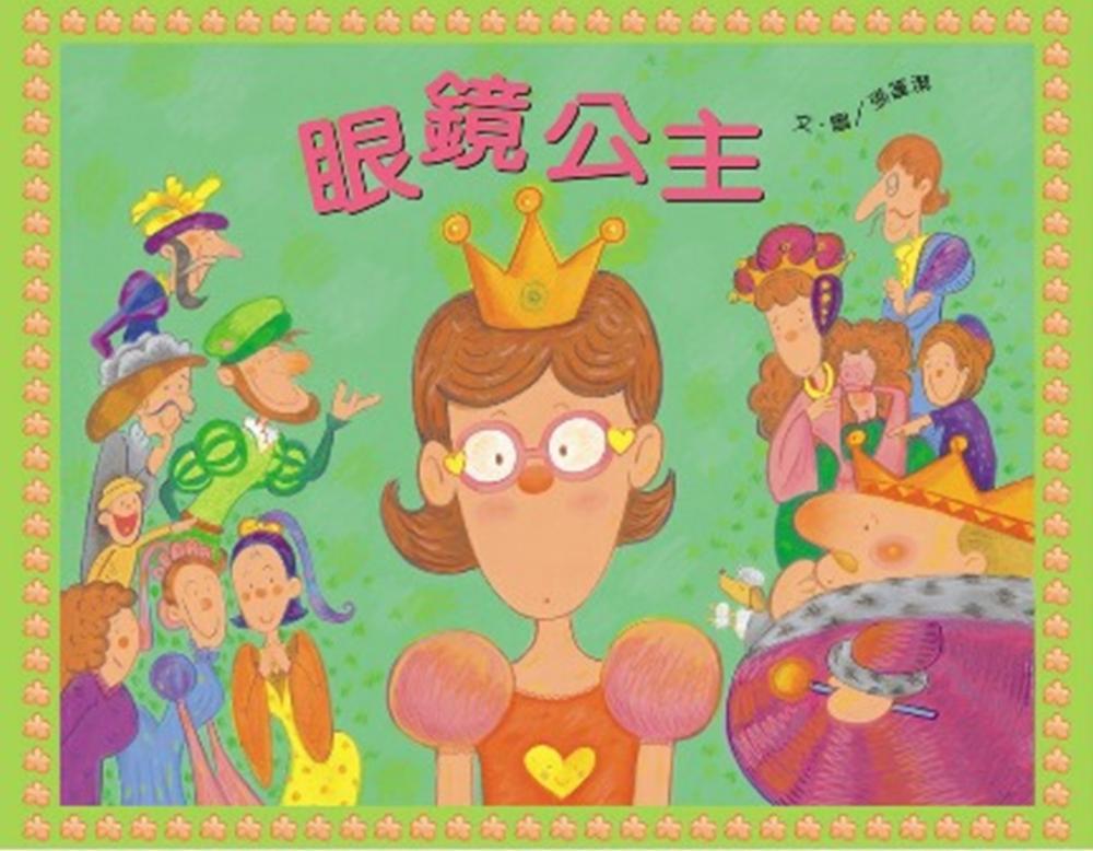 眼鏡公主(書+音樂劇CD)