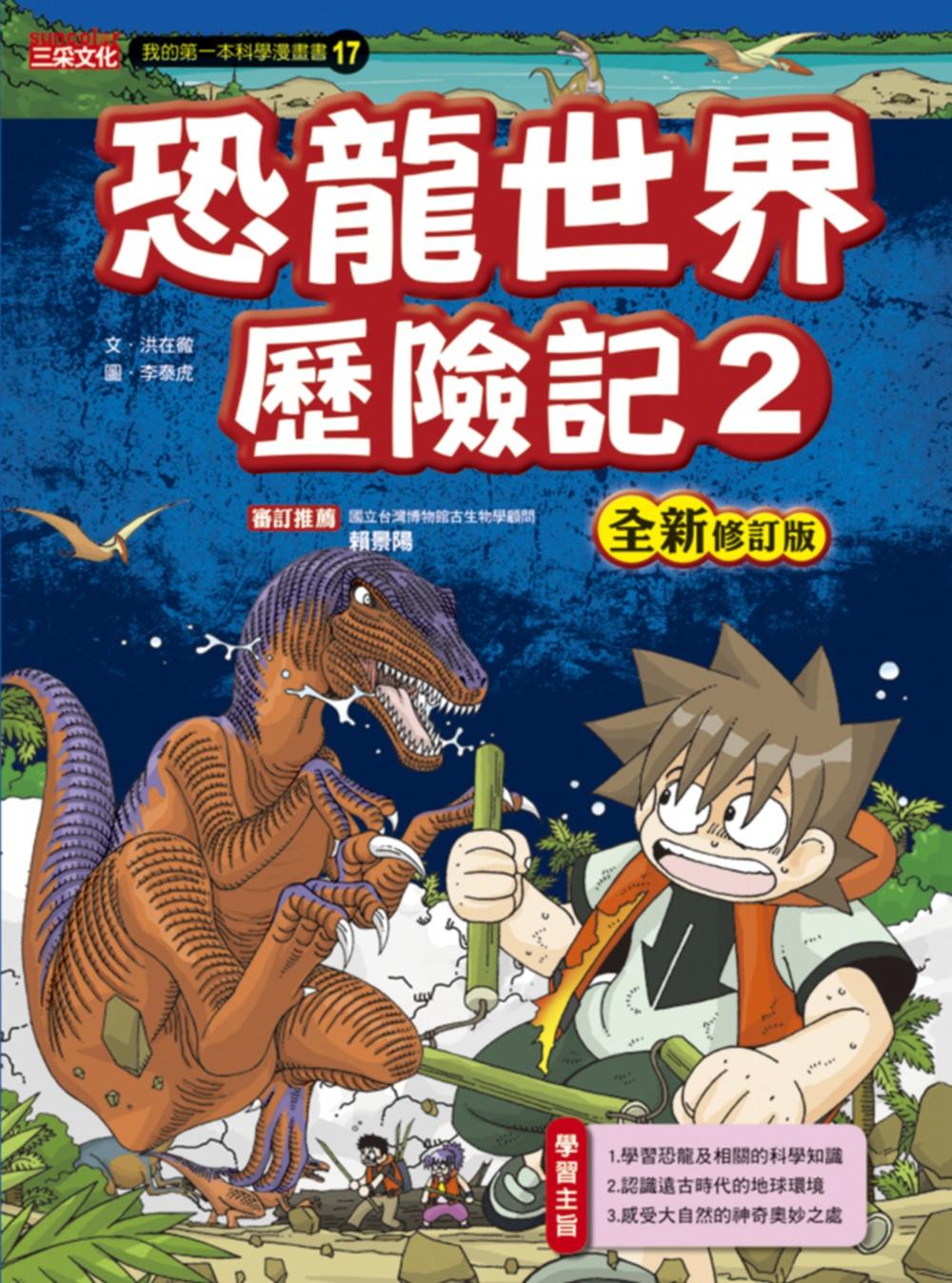 恐龍世界歷險記2【全新修訂版】