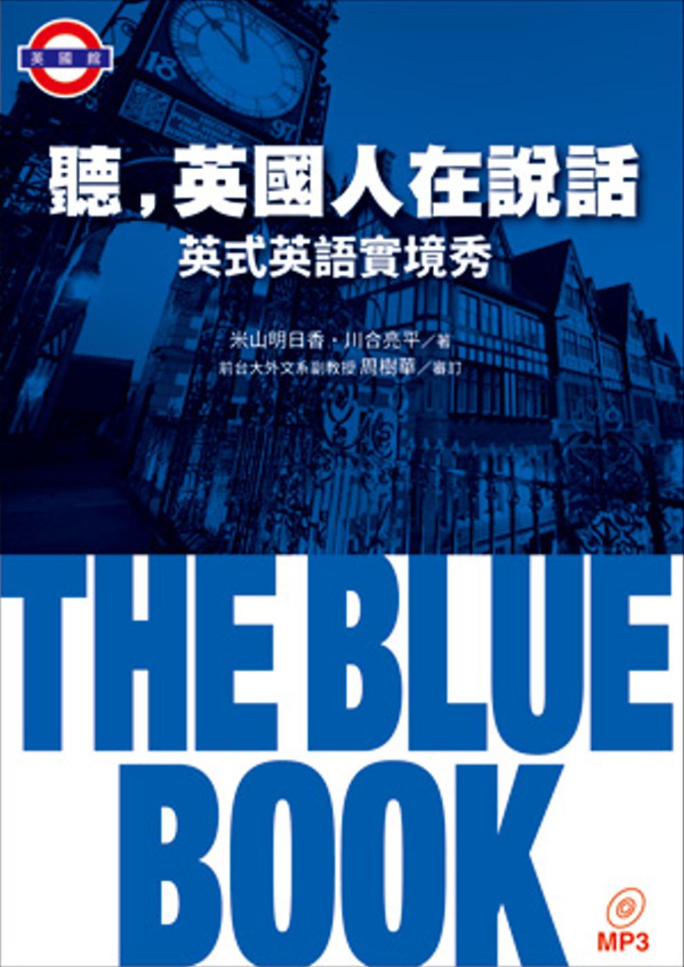 聽,英國人在說話:THE BLUE BOOK英式英語實境秀(附MP3)