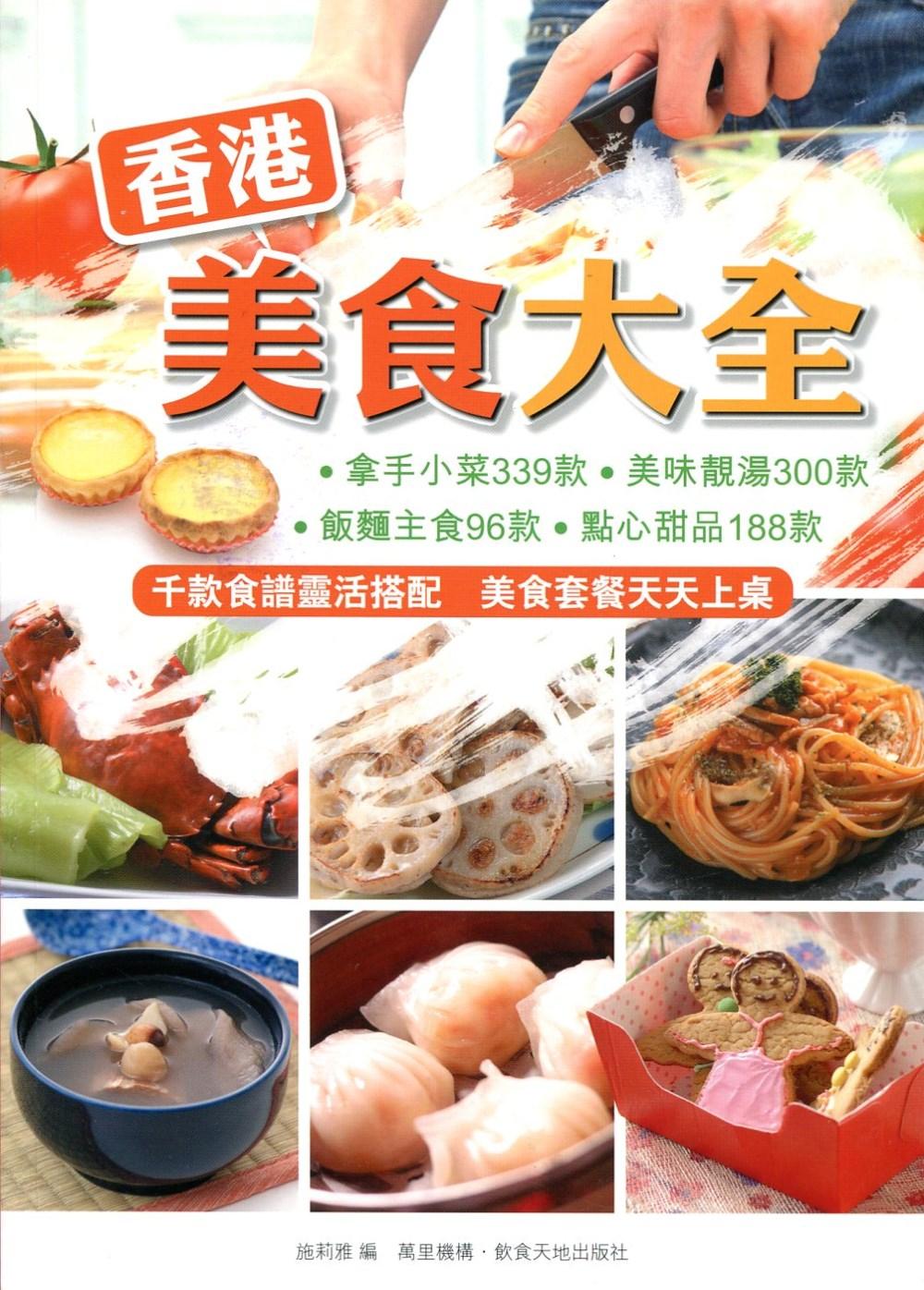 香港美食大全