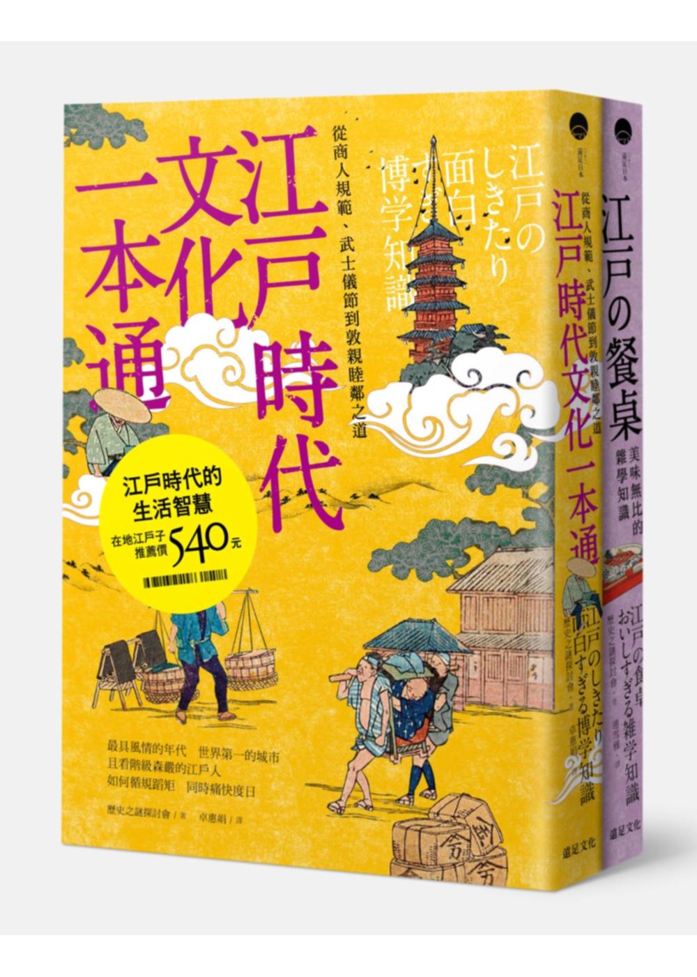 江戶時代的生活智慧 套書 (江戶的餐桌+江戶時代 文化一本通)