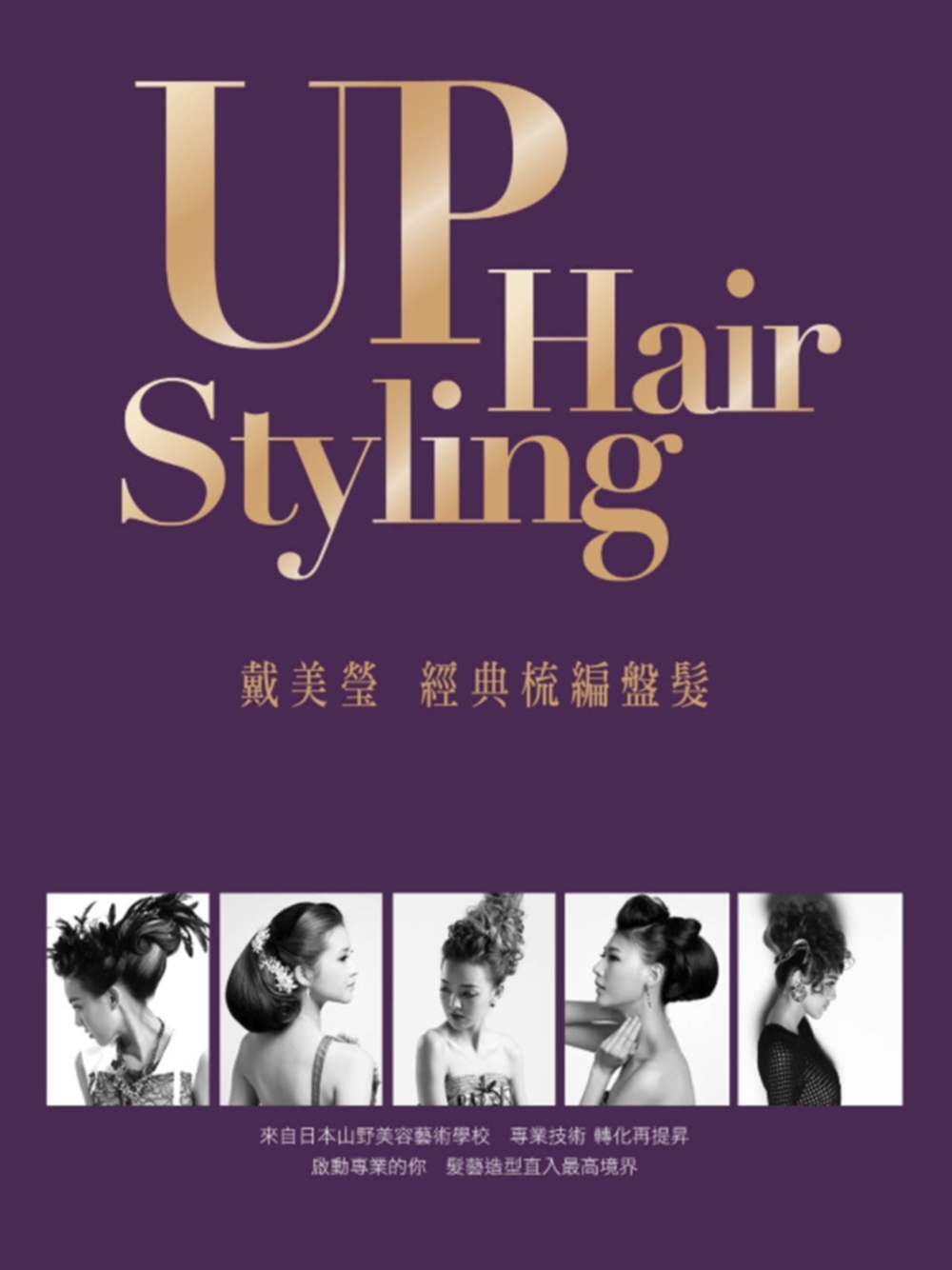 UP Hair Styling 戴美瑩 經典梳編盤髮