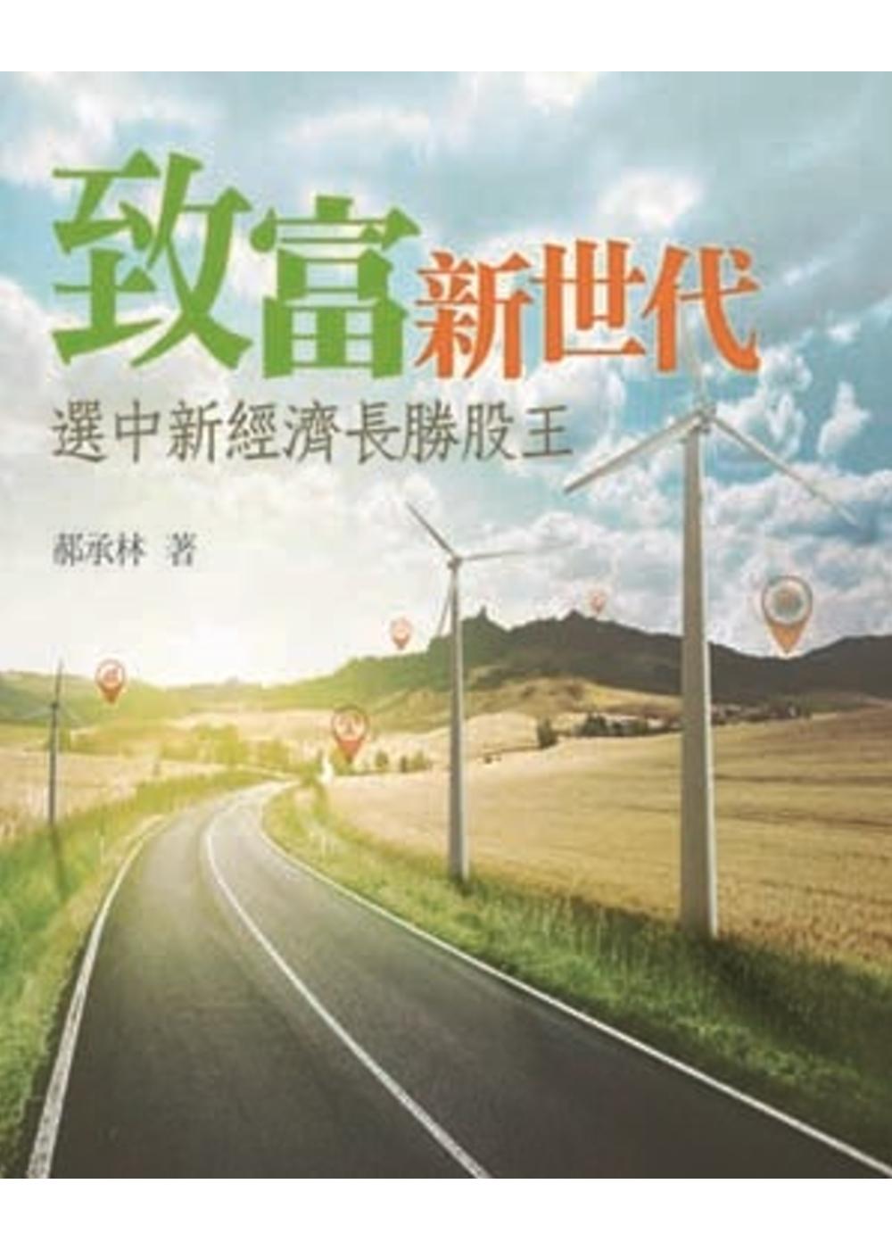 致富新世代:選中新經濟長勝股王