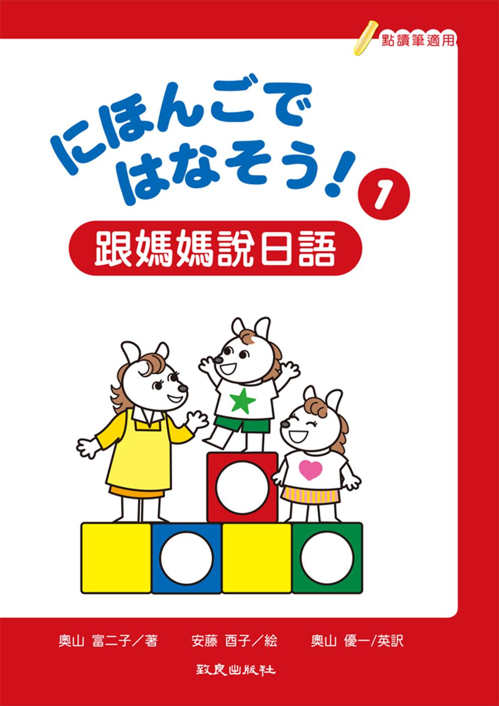 !跟媽媽說日語1(書+帳+1MP3)