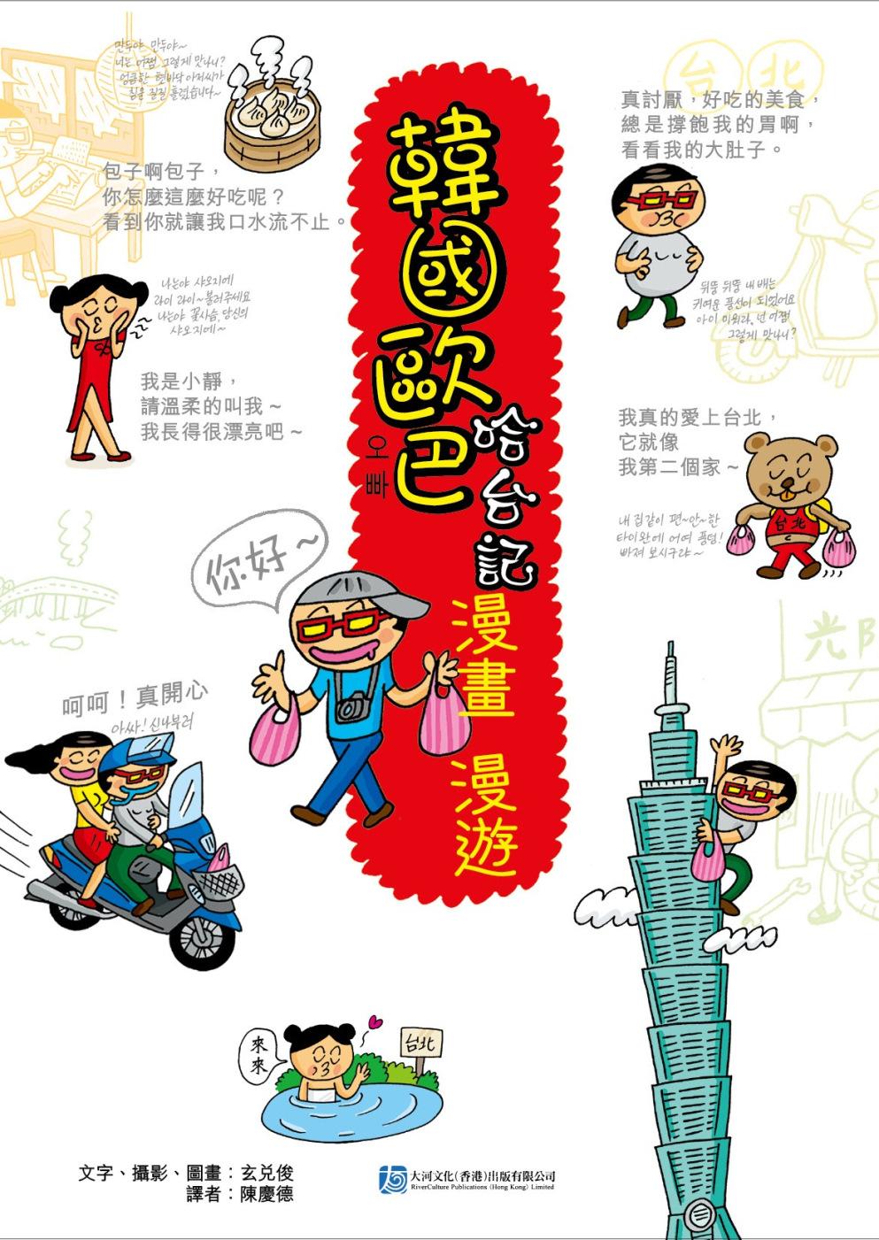 韓國歐巴哈台記 漫畫 漫遊