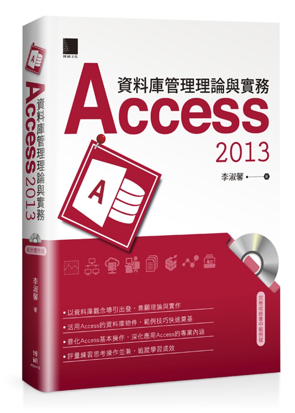 資料庫管理理論與實務:Access 2013