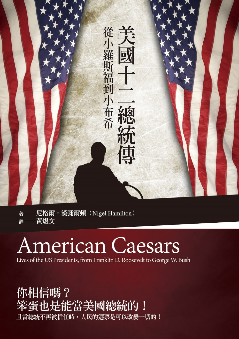 美國十二總統傳:從小羅斯福到小布希