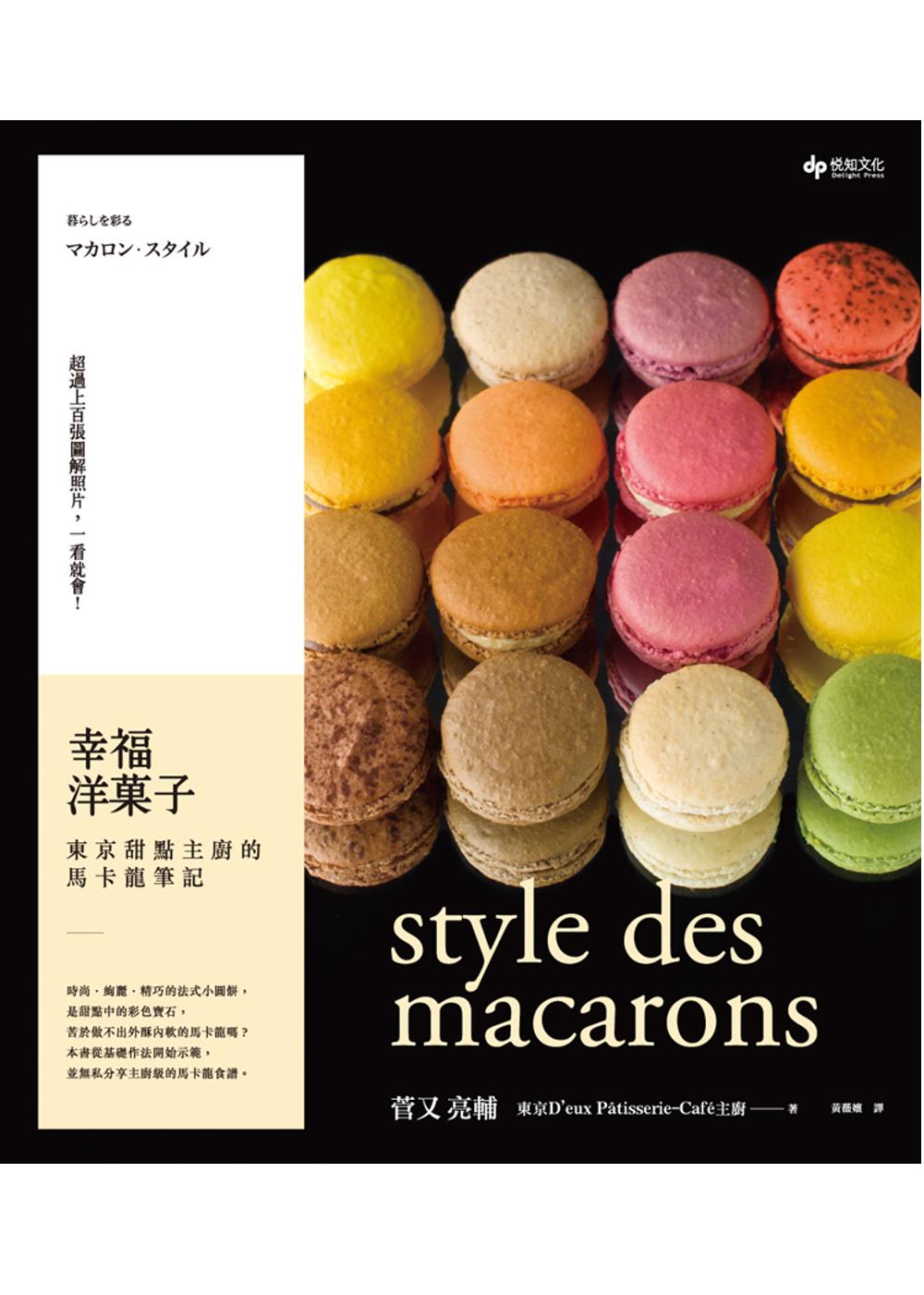 幸福洋?子:東京甜點主廚的馬卡龍筆記