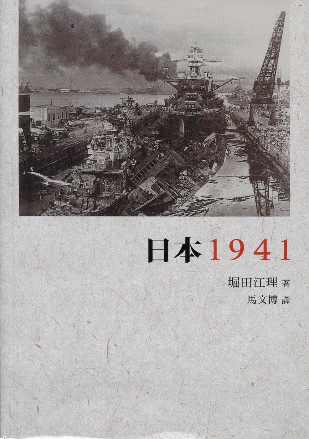 日本 1941