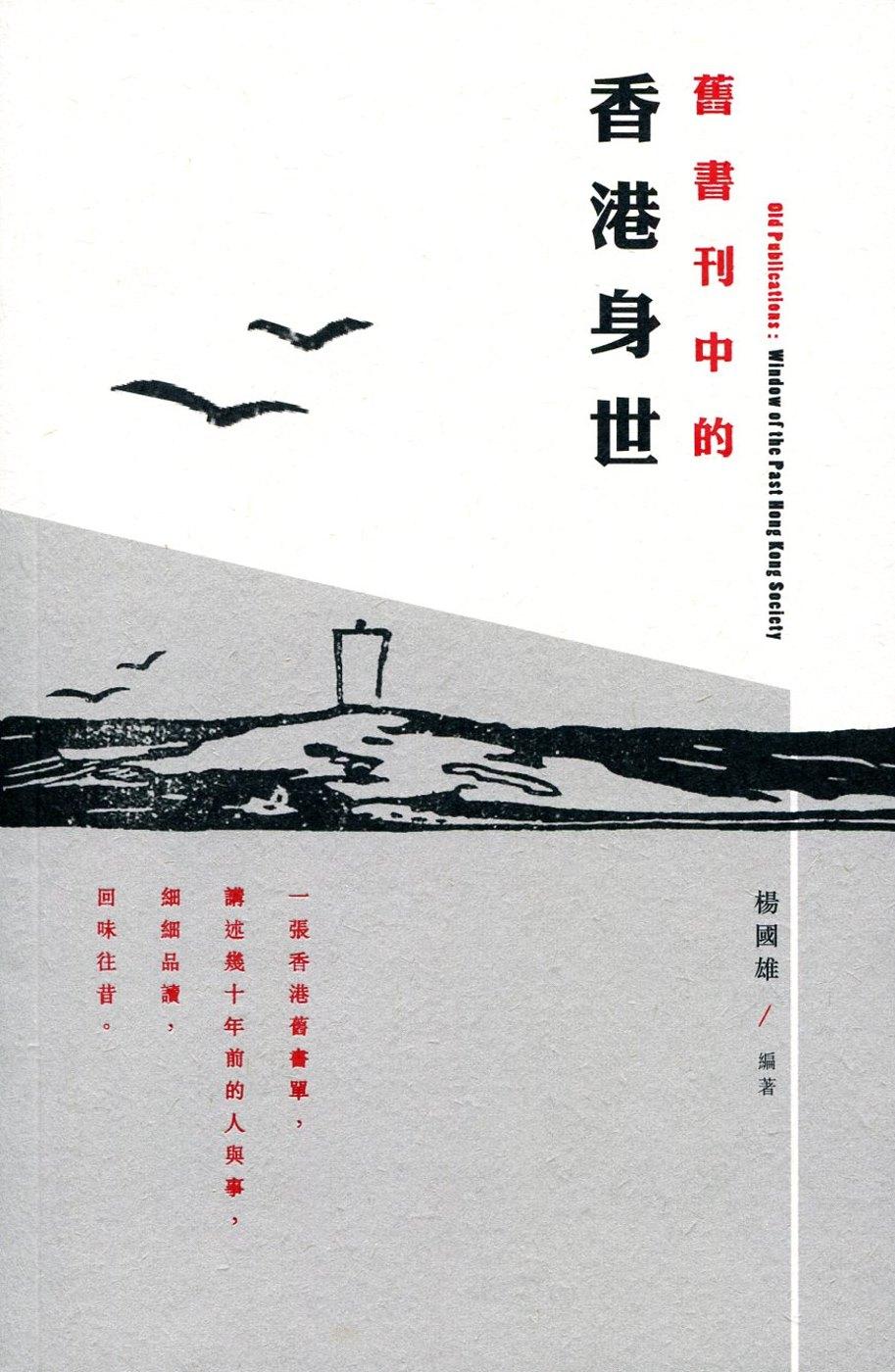 舊書刊中的香港身世