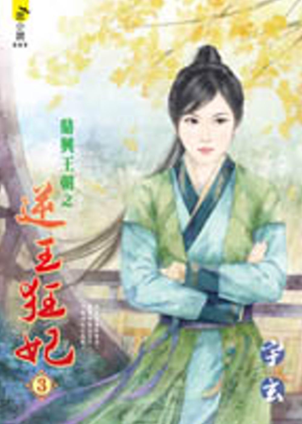 鼎興王朝之逆王狂妃 3